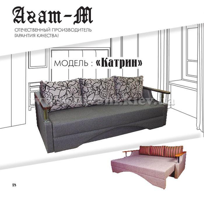 Катрин - мебельная фабрика Агат-М. Фото №2.   Диваны для нирваны