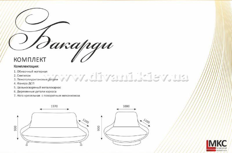 Бакарди - мебельная фабрика МКС. Фото №3. | Диваны для нирваны